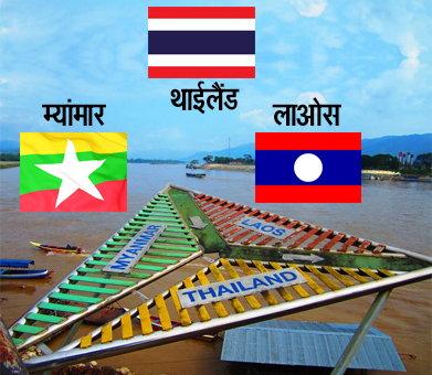 thailand-myanmar-and-laos